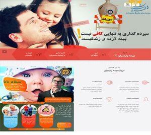 طراحی سایت شرکتی بیمه 101 سایت
