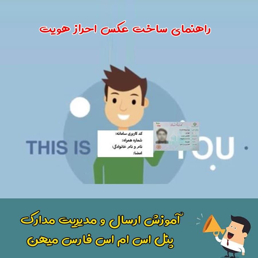 آموزش ارسال مدارک و عکس احراز هویت