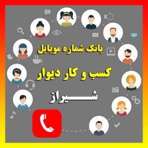 بانک شماره موبایل شیراز - کسب و کار دیوار شیراز