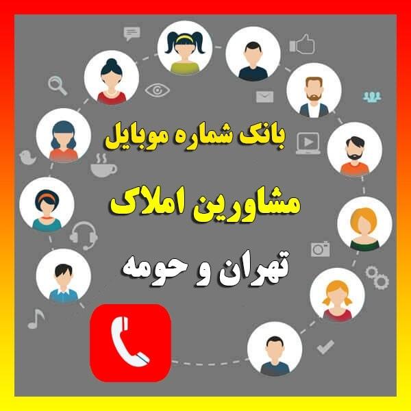 بانک شماره موبایل مشاورین املاک تهران و حومه