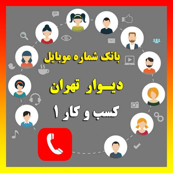 بانک شماره موبایل دیوار تهران کسب و کار 1
