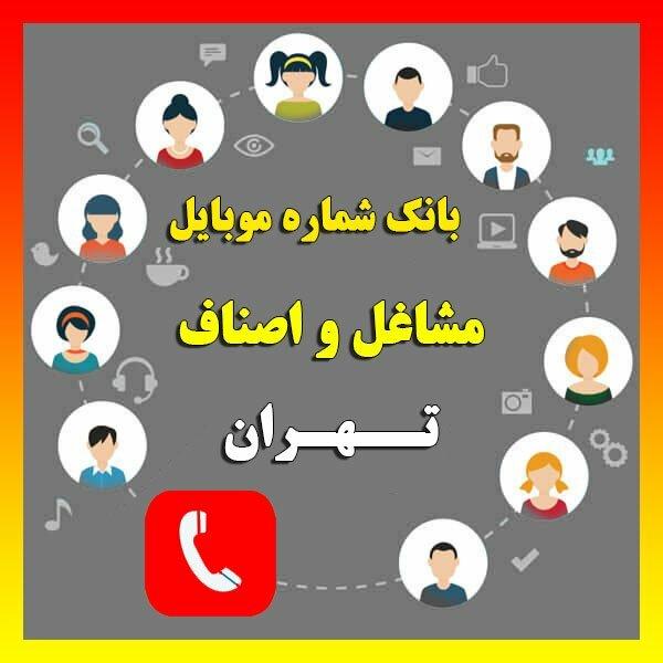 دانلود بانک شماره موبایل مشاغل و اصناف تهران