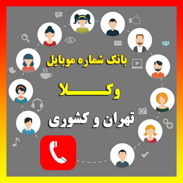 بانک شماره موبایل وکلا تهران و کشوری
